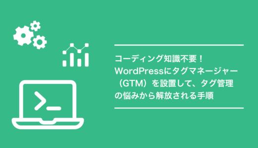 WordPressにタグマネージャー(GTM)を設置して、タグ管理の悩みから解放される手順|コーディング知識不要