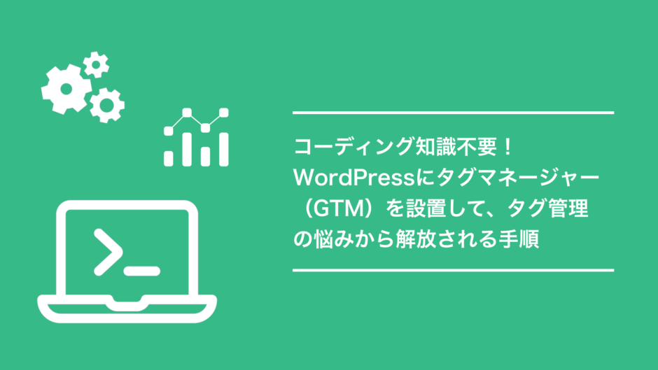 WordPressにGTMを設置する方法のサムネイル