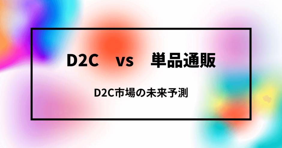 D2C vs 単品通販 アイキャッチ