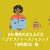 D2C事業の立ち上げ方①プロダクト〜プライシング(価格設定)編