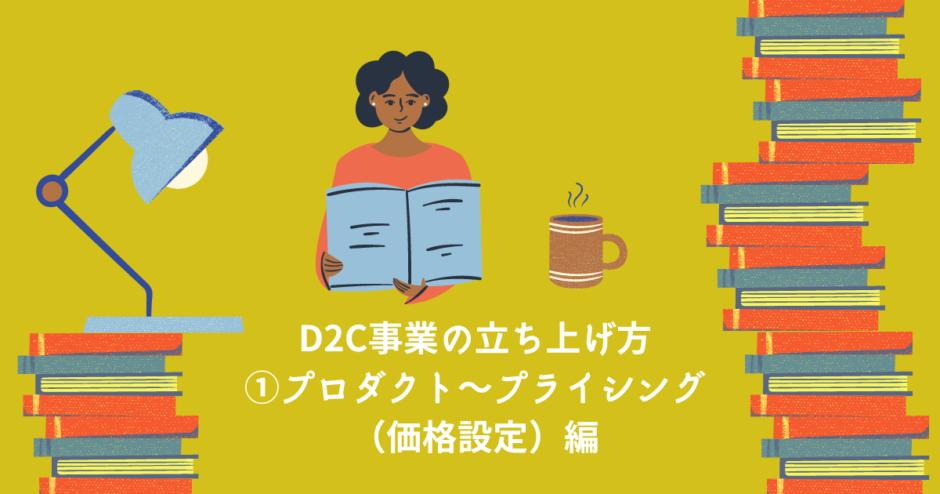 D2C事業の立ち上げ方①プロダクト〜プライシング(価格設定)編のアイキャッチ