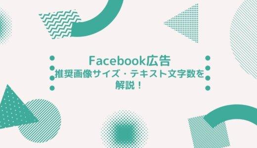 【2021年版】Facebook広告の推奨画像サイズ・テキスト文字数を解説!
