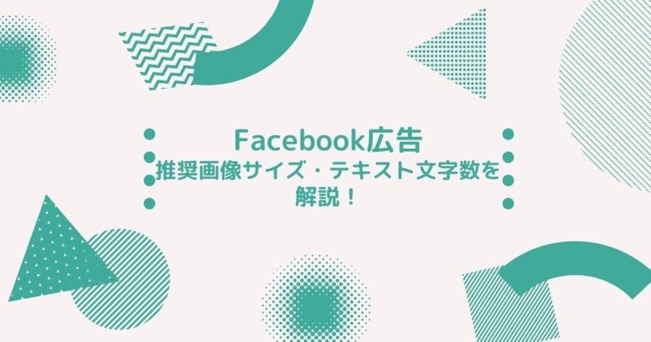 Facebook広告の推奨画像サイズ・テキスト文字数を解説!